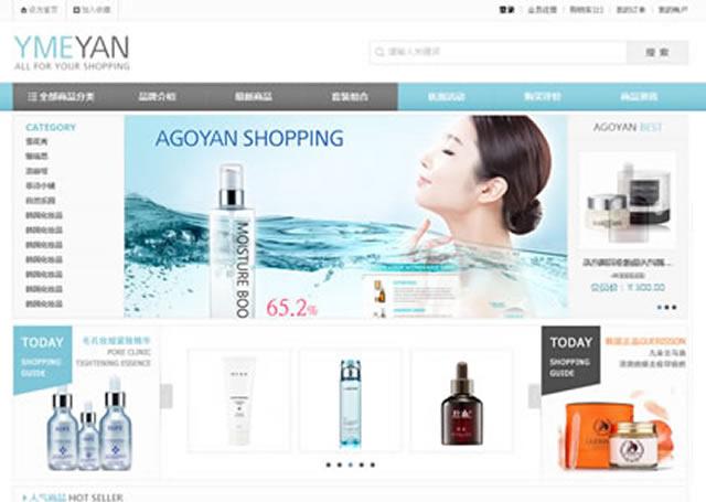 雅美韩国品牌化妆品批发
