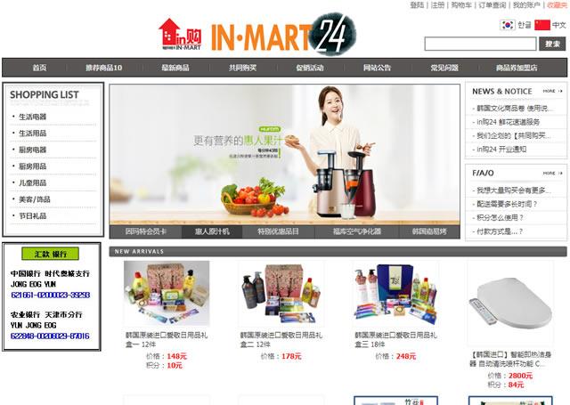 IN-MART 韩国生活馆