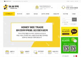 하니비무역 (Honey Bee)