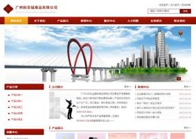 广州科百福食品有限公司