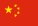 중국어 홈페이지제작